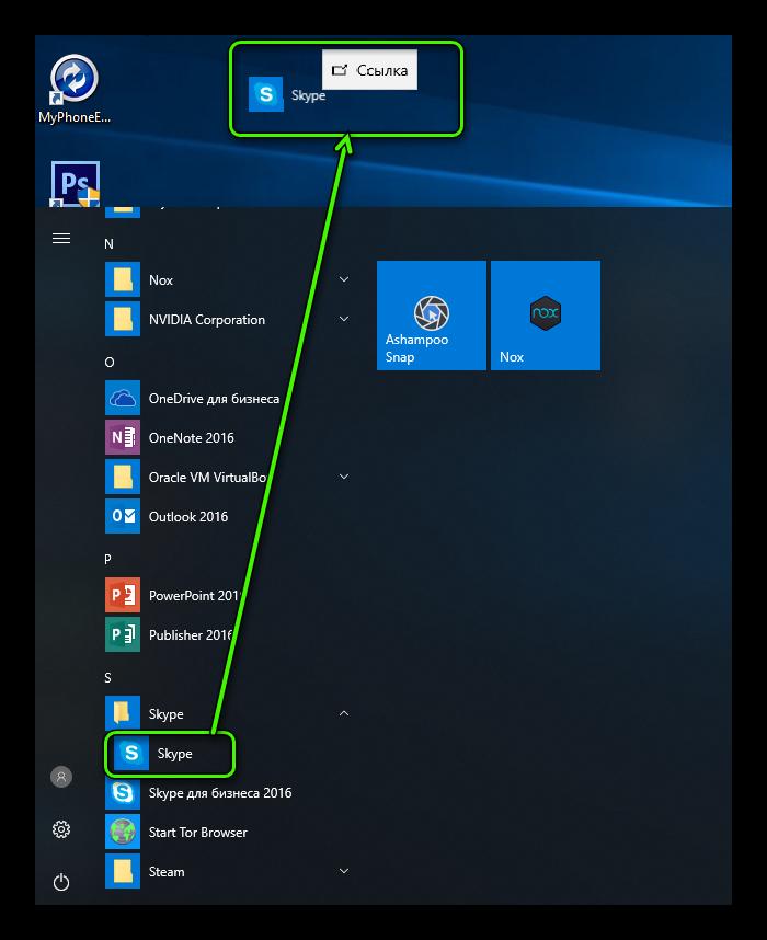 Создание ярлыка Скайп на рабочем столе