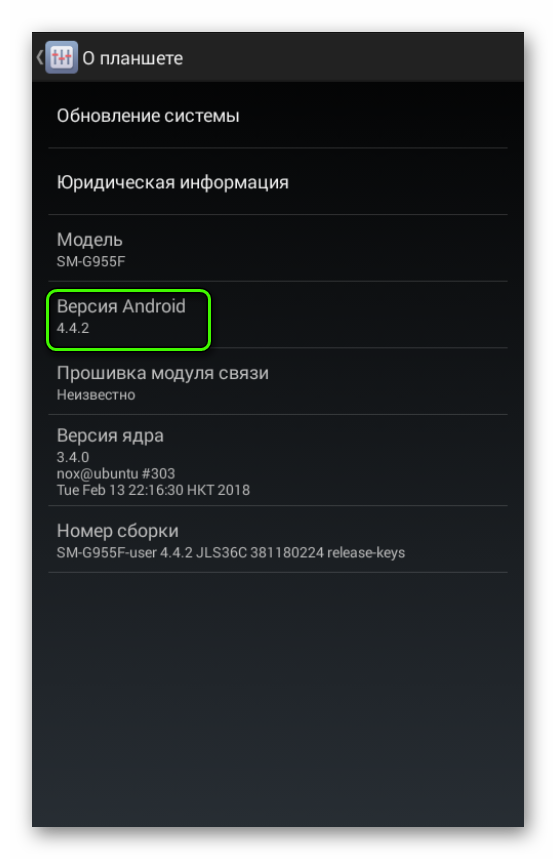 Сведения об устройстве Android