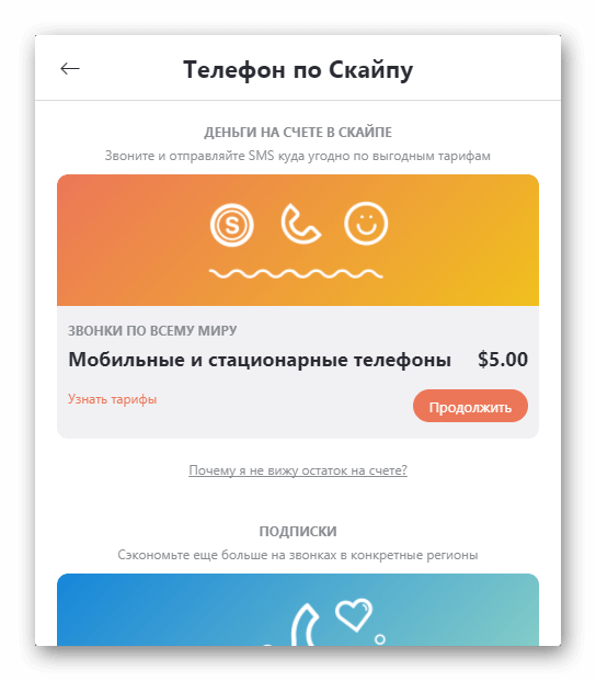 Тарифы для оплаты в новом Skype