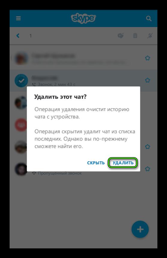 Удалить сообщение в Skype на Android