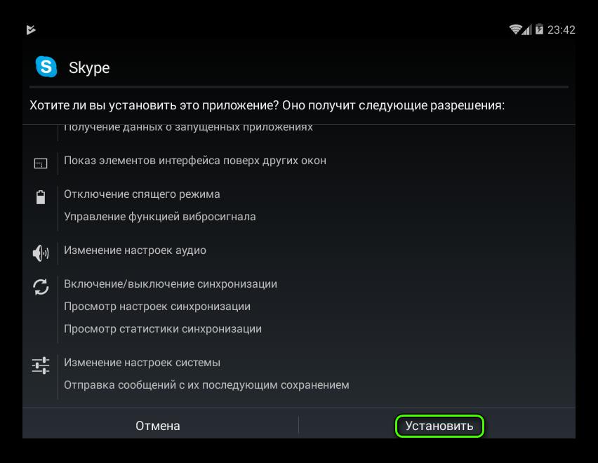 Установить Skype через APK
