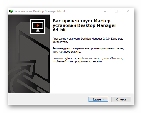 Установка Desktop Manager