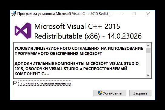Установка пакета MVC++ 2015