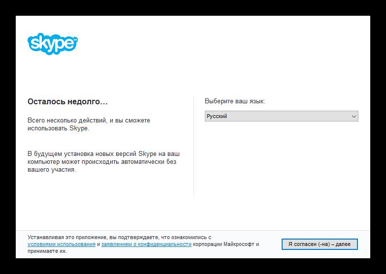 Установка стандартной версии Skype