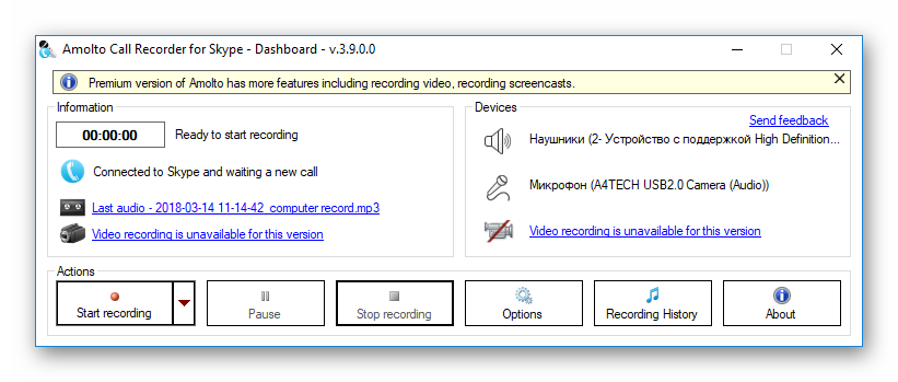 Вид Amolto Call Recorder