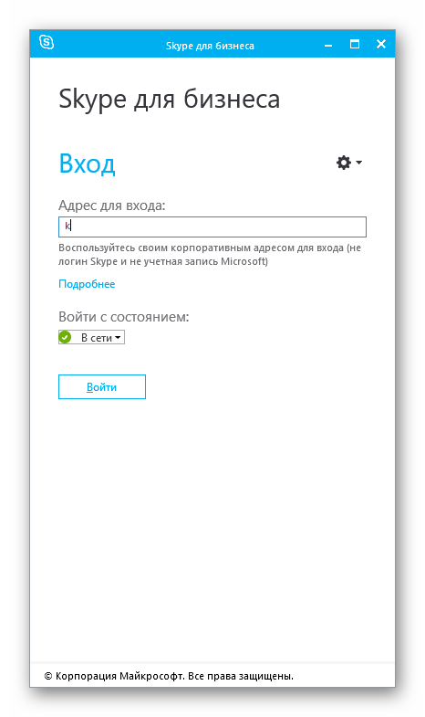 Вид Skype for Business