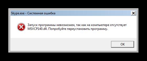Вид ошибки MSVCP140 Skype