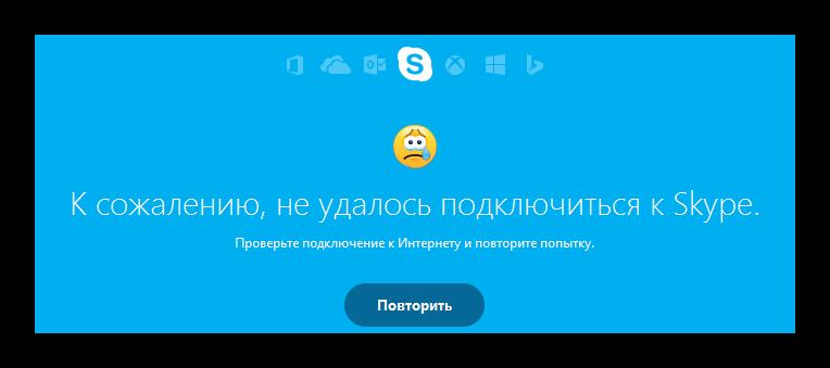 Вид ошибки подключения Skype