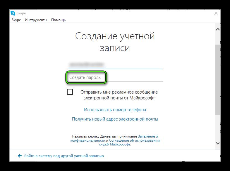Ввод пароля при регистрации в Skype Desktop