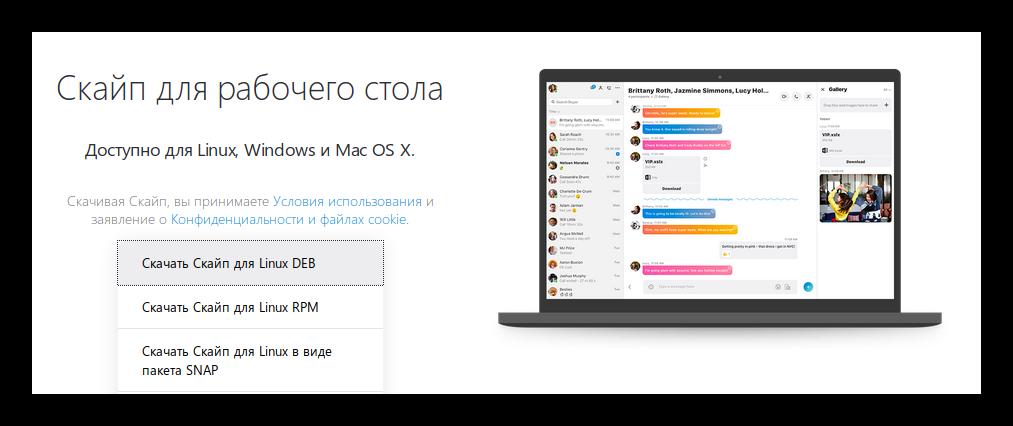 Выбор версии Skype для Linux