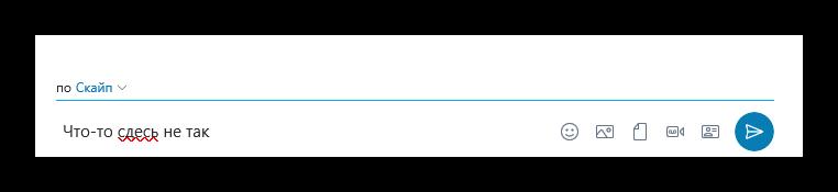Выделение ошибки в Skype
