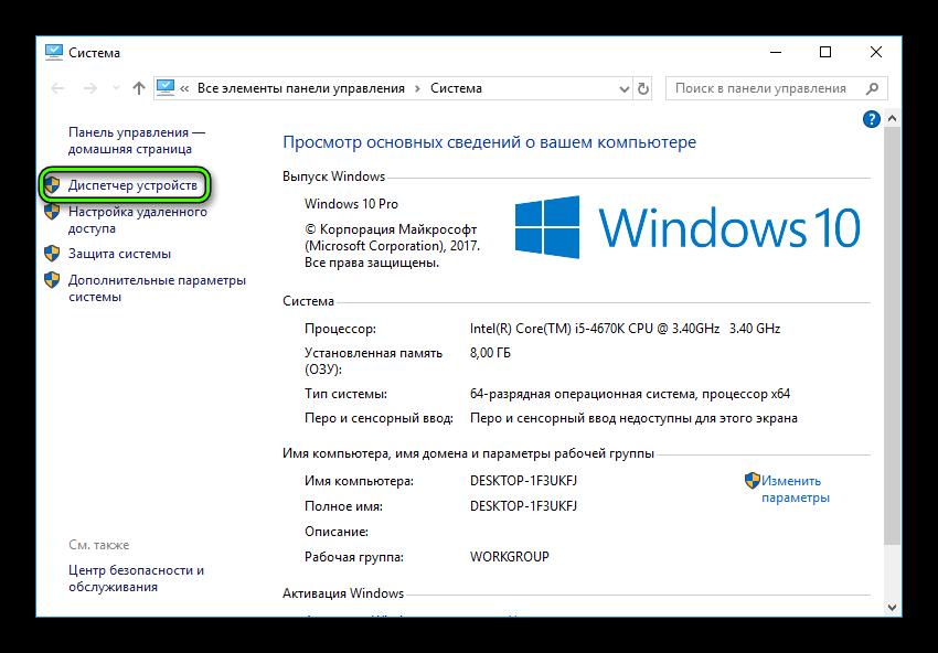 Вызов Диспетчера устройств Windows