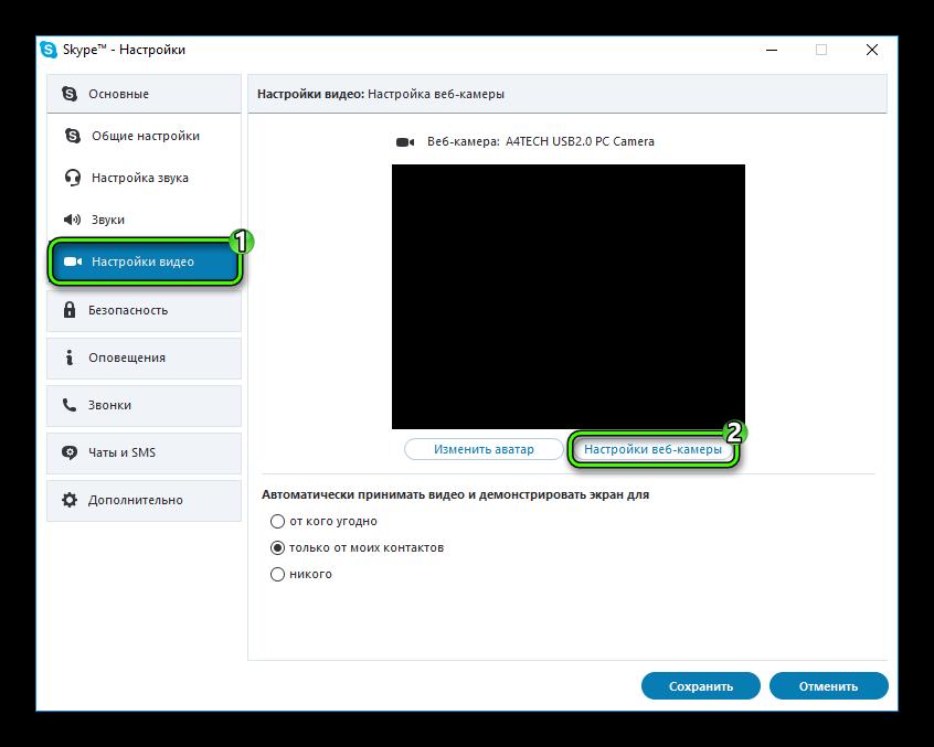 Вызов настроек веб-камеры в Skype