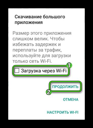 Загрузка Skype по Wi-Fi в Play Market