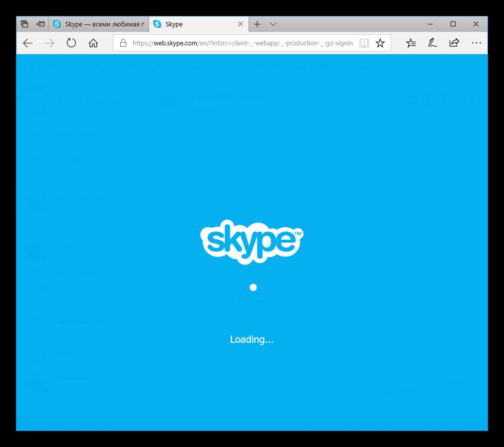 Загрузка в Skype Web