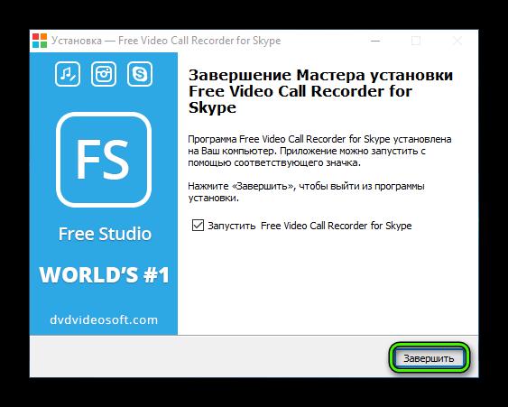 Завершение установки Free Video Call Recorder