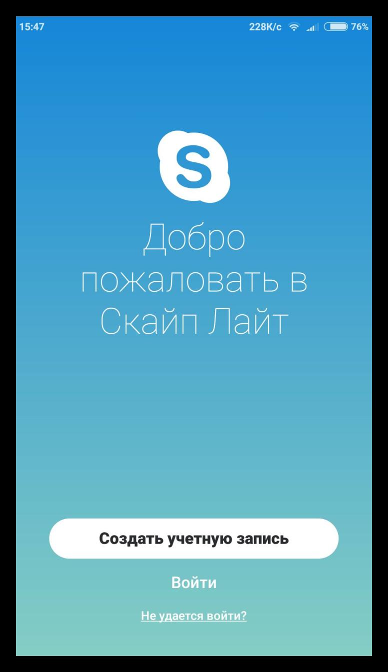 Авторизация в Скайп Лайт