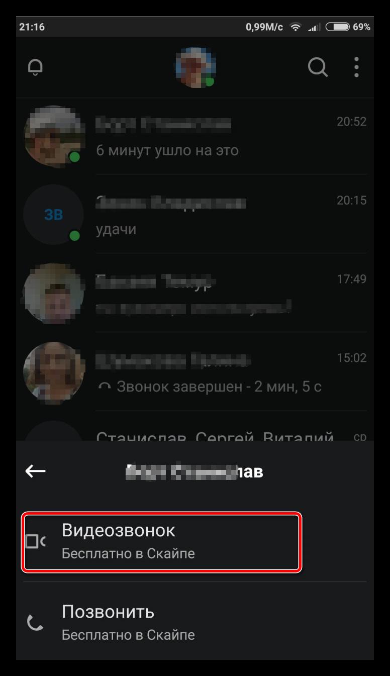Видеовызов с телефона в Скайп