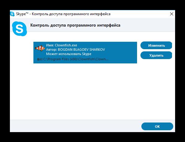 Доступ Clownfish к Скайп