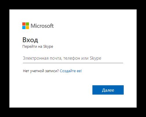 Форма входа в аккаунт на сайте Skype