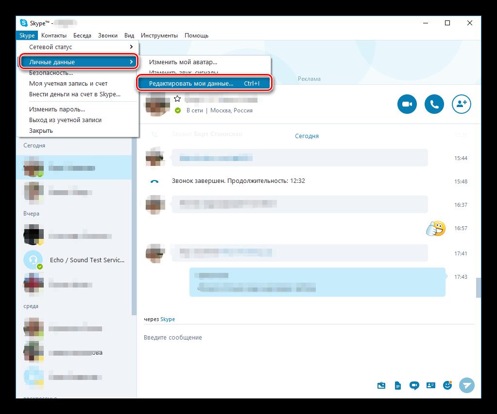 ID в Skype через меню