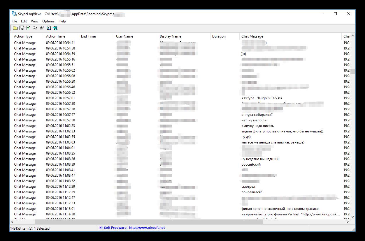 Логи чатов в Skype Log Viewer