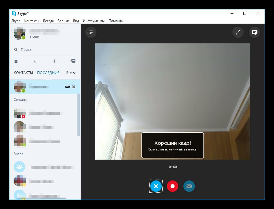 Начало записи видеосообщения в Скайп