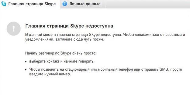 Не доступна главная страница Скайп