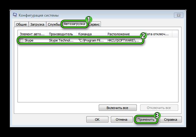 Отключение автозапуска Skype в msconfig