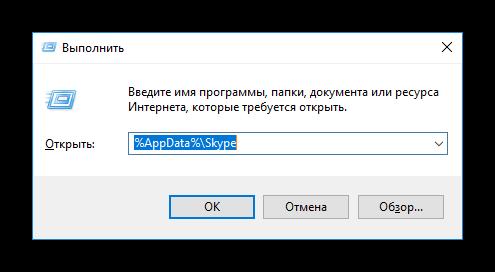 Открытие рабочей папки Скайп