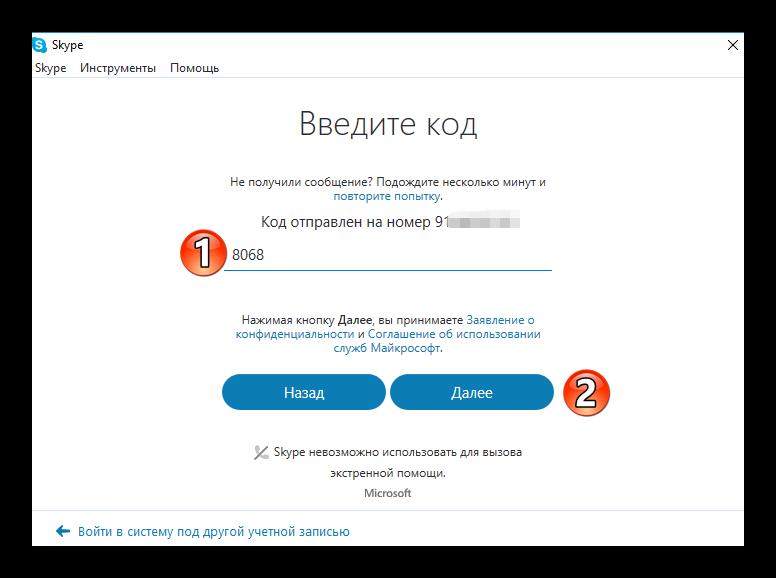 Подтверждение регистрации в Скайп смс кодом