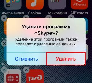 Подтверждение удаления Скайп с iphone