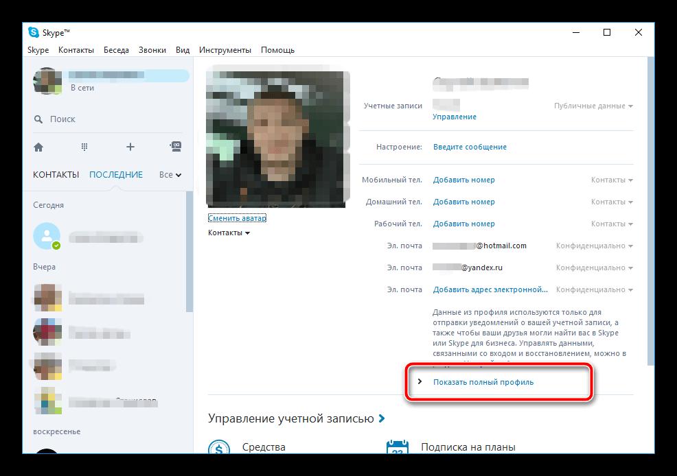 Показать полный профиль в Скайп
