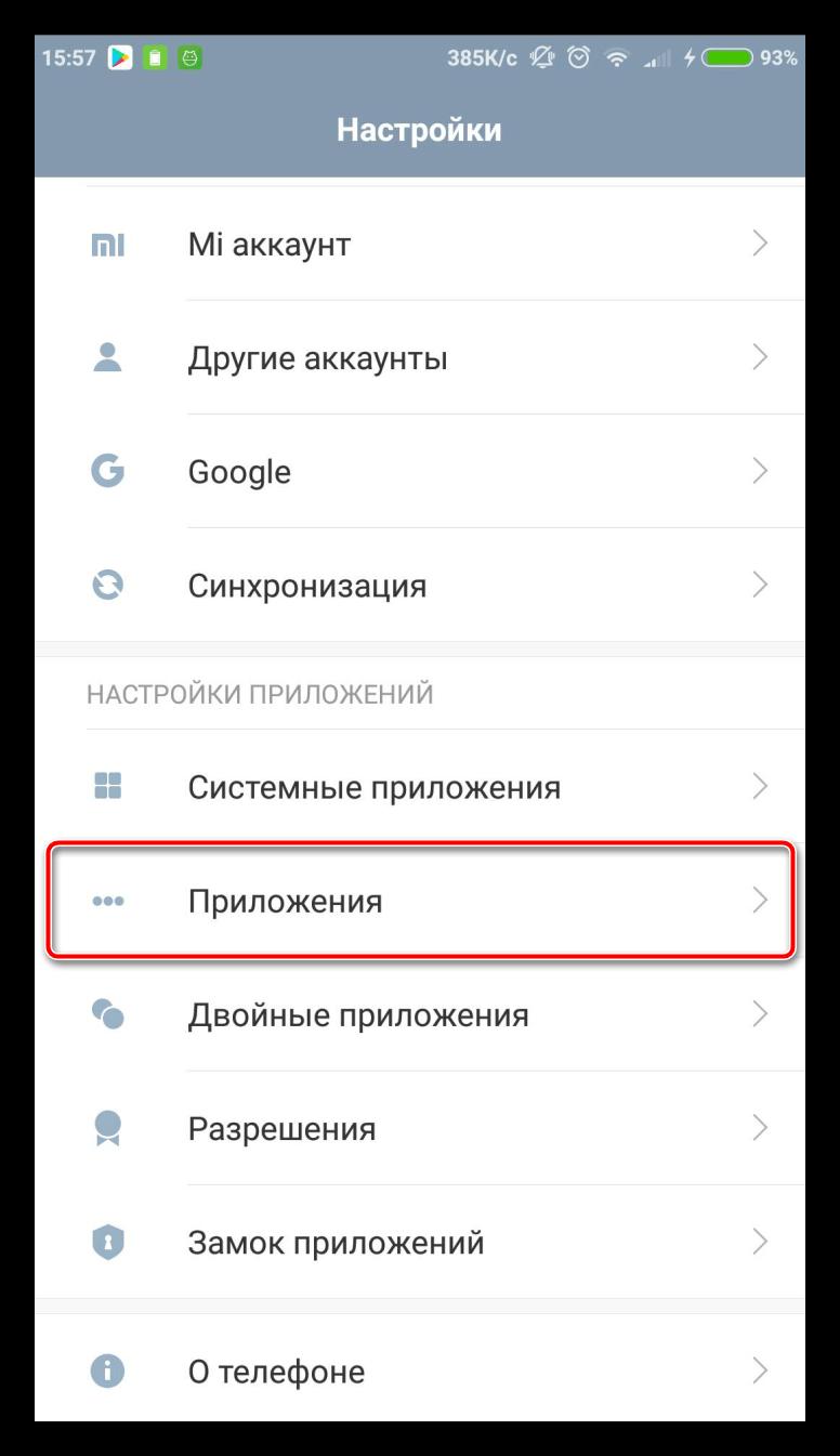 Раздел Приложения в настройках телефона