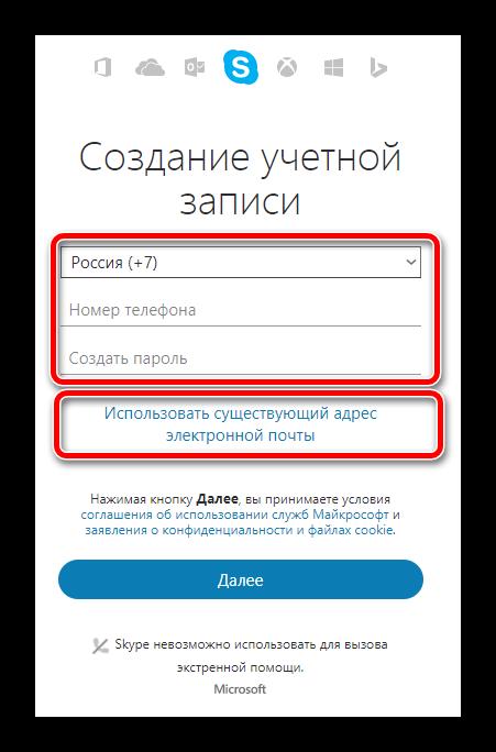Регистрация в браузере