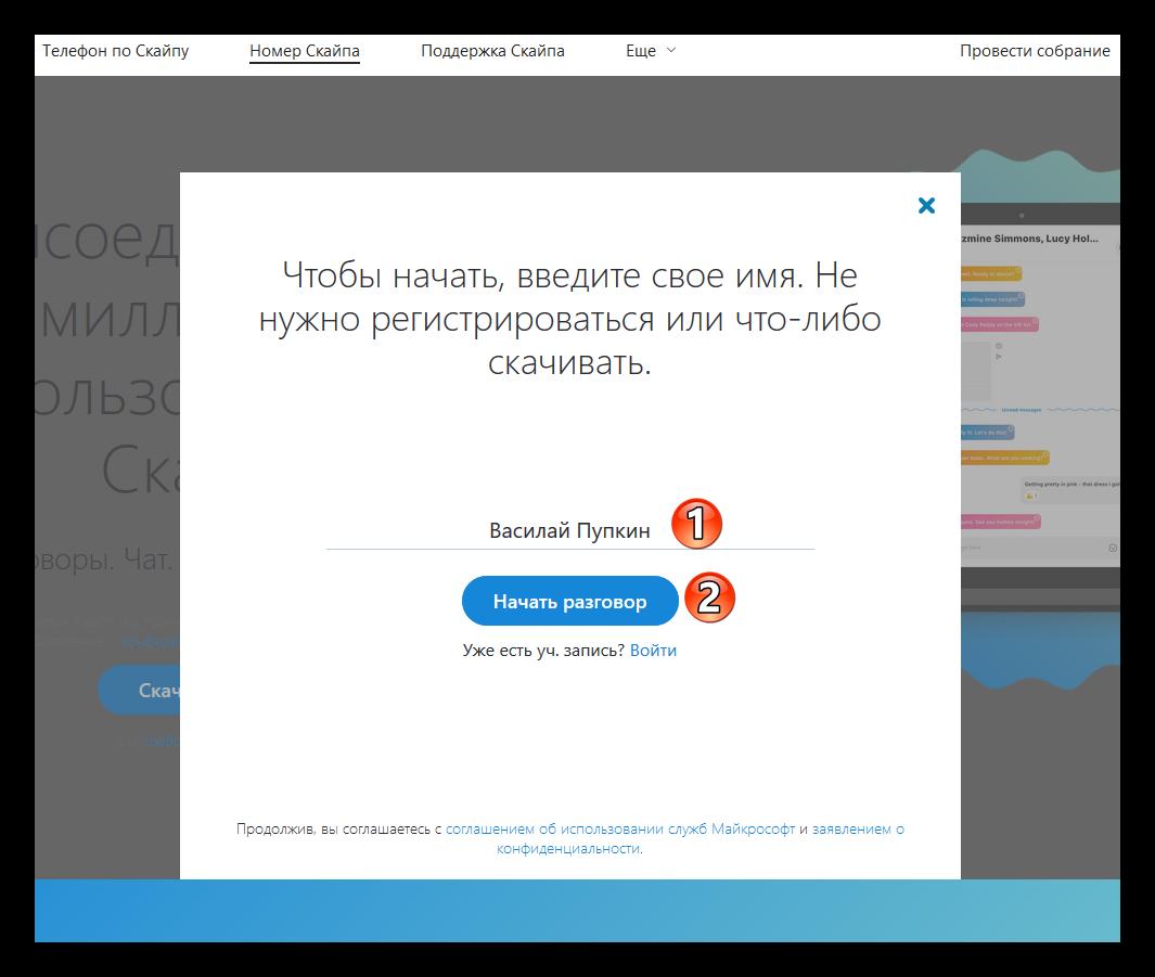 Создание беседы без регистрации в Скайп
