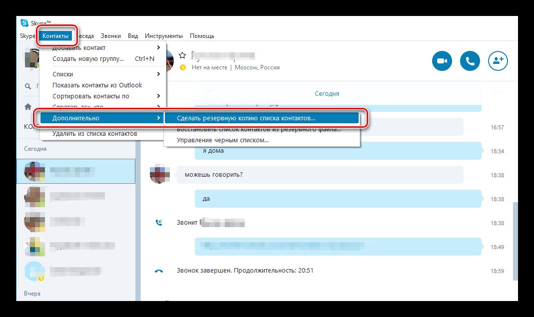 Создание резервной копии контактов Скайп
