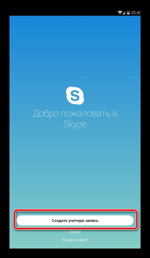 Создание учетной записи Скайп на телефоне