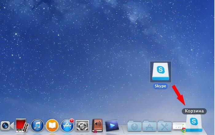 Удаление Скайп в Mac OS