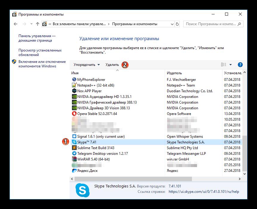 Удаление Скайп в Виндовс