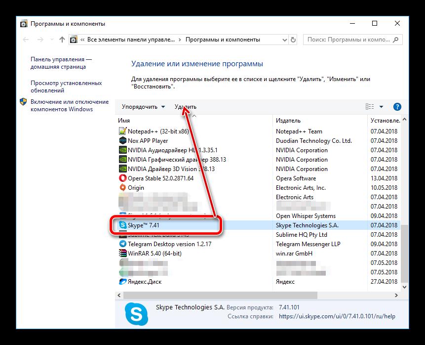 Удаление Skype в панели управления