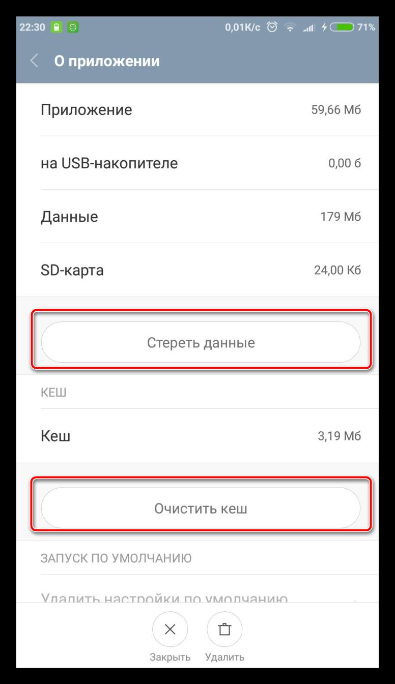 Удаление данных Скайп с телефона