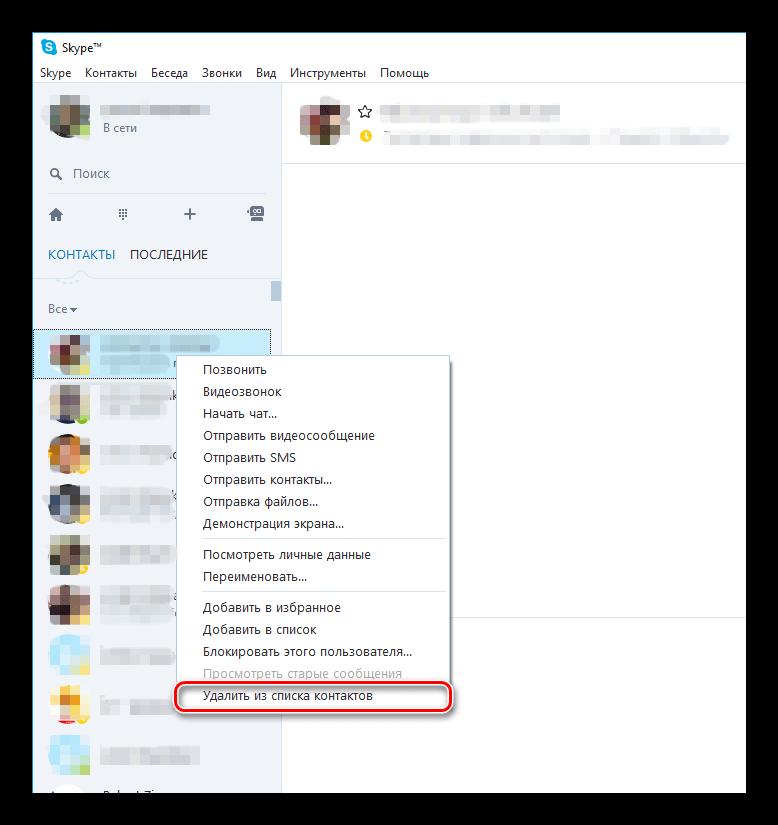 Удаление контакта в Скайп на компьютере