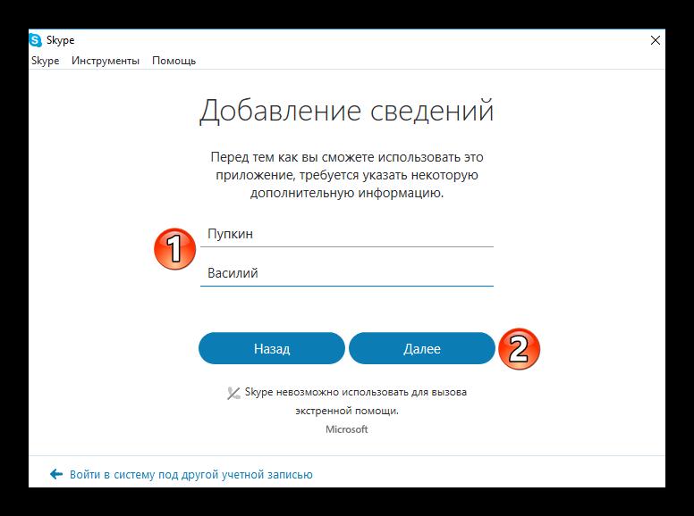 Указываем ФИО при регистрации в Скайп