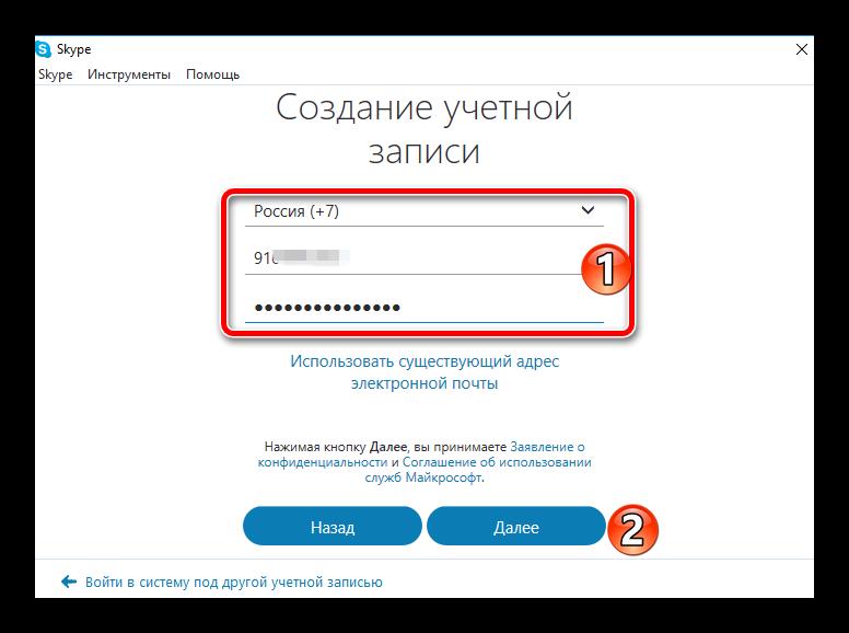 Указываем номер телефона и пароль при регистрации в Скайпе