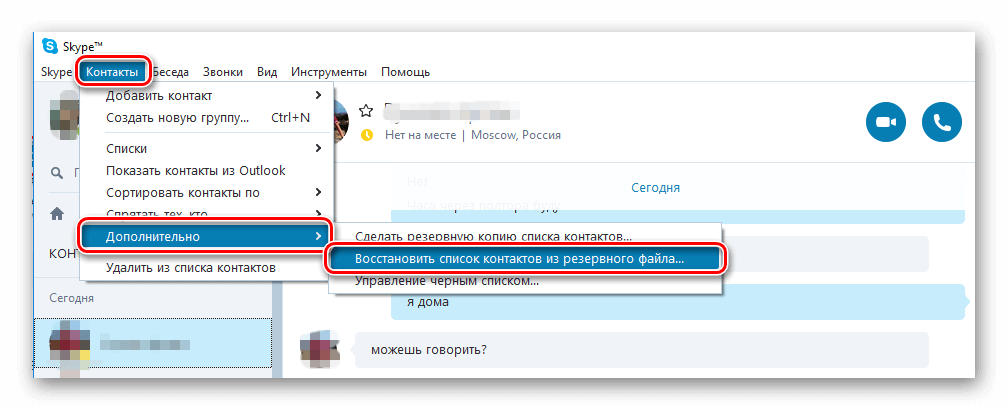Восстановление контактов из резервной копии в Скайп