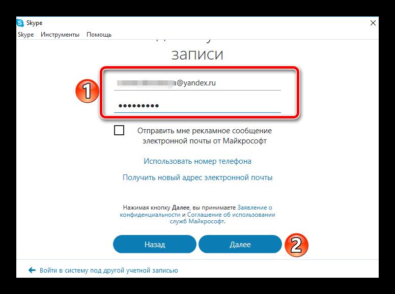 Вводим адрес почты и придумываем пароль в Скайп