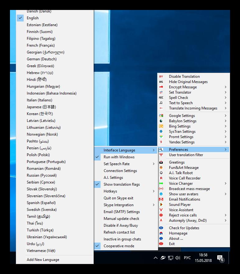Выбираем язык интерфейса Кловнфиш