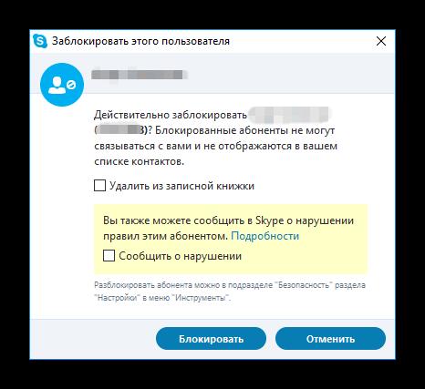 Выбор типа блокировки в Скайп