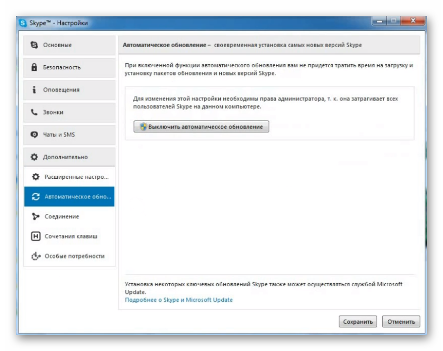 Выключение автоматического обновления Скайп